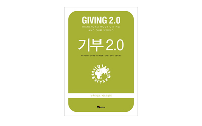 giving2.0